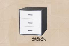комод-640