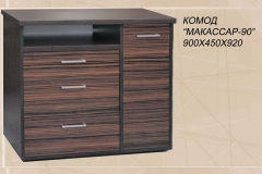 макас-90