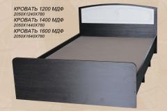 кровать-1200-мдф