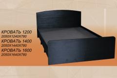 кровать-1200
