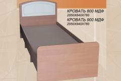 кровать-800