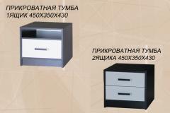 прикроватная-1-ящика