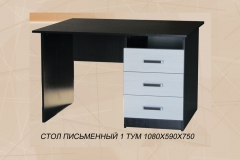 стол-письменный-1-тумба