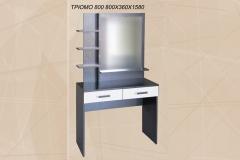 трюмо-800