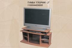 глория-2